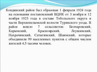 Кондинский район был образован 1 февраля 1924 года на основании постановлений