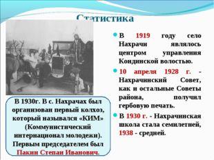 Статистика В 1919 году село Нахрачи являлось центром управления Кондинской во