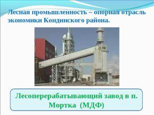 Лесная промышленность – опорная отрасль экономики Кондинского района. Лесопе
