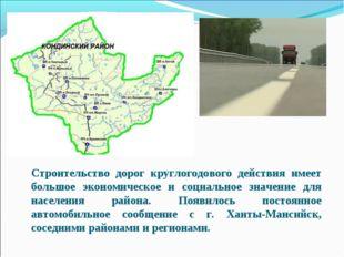 Строительство дорог круглогодового действия имеет большое экономическое и со