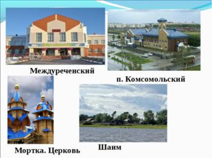п. Комсомольский Междуреченский Мортка. Церковь Шаим