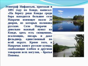 Этнограф Инфантьев, проезжая в 1891 году по Конде, написал: «На берегу реки К