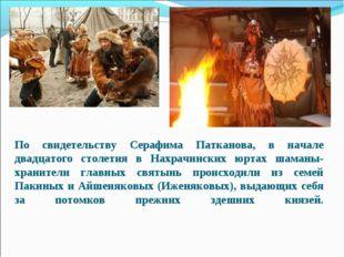 По свидетельству Серафима Патканова, в начале двадцатого столетия в Нахрачин