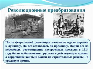Революционные преобразования После февральской революции население ждало пере