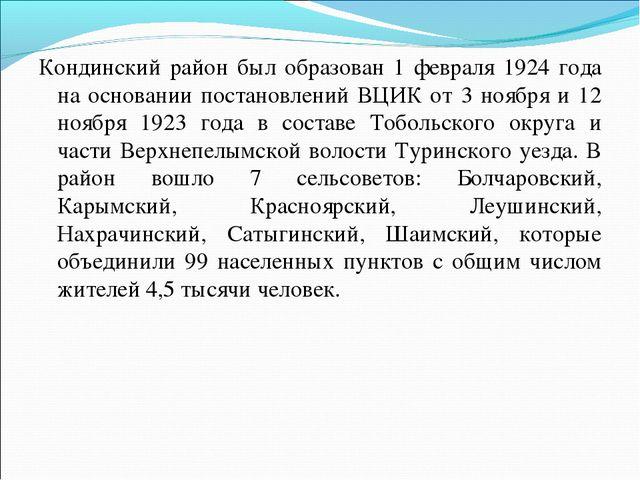 Кондинский район был образован 1 февраля 1924 года на основании постановлений...