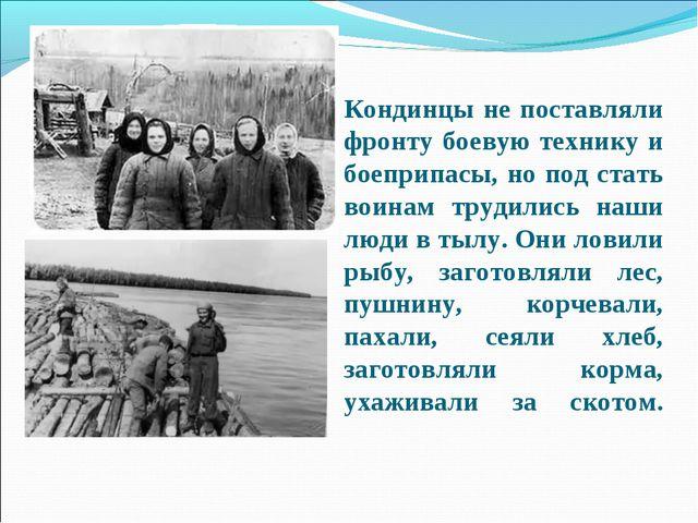 Кондинцы не поставляли фронту боевую технику и боеприпасы, но под стать воина...