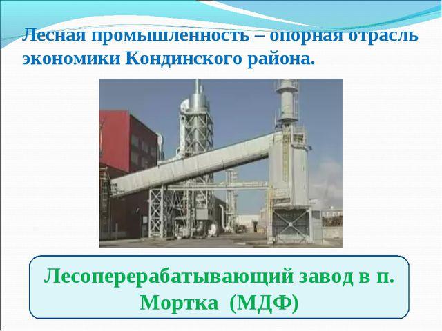 Лесная промышленность – опорная отрасль экономики Кондинского района. Лесопе...