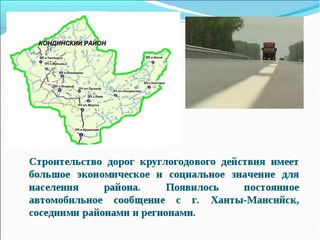 Строительство дорог круглогодового действия имеет большое экономическое и со...