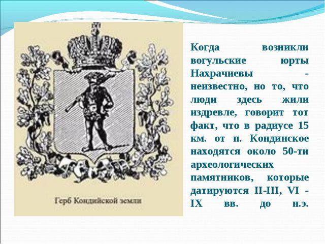 Когда возникли вогульские юрты Нахрачиевы - неизвестно, но то, что люди здесь...