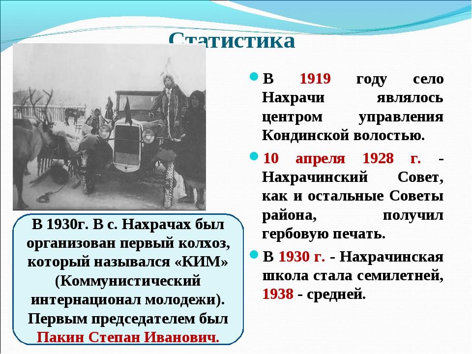 Статистика В 1919 году село Нахрачи являлось центром управления Кондинской во...