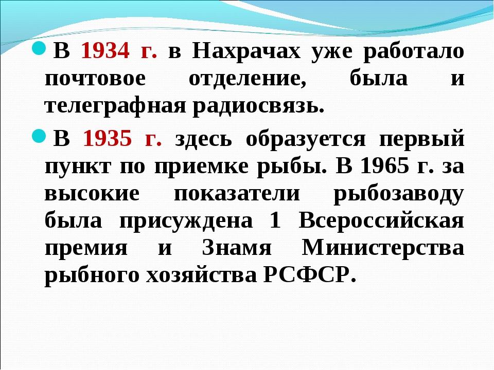 В 1934 г. в Нахрачах уже работало почтовое отделение, была и телеграфная ради...