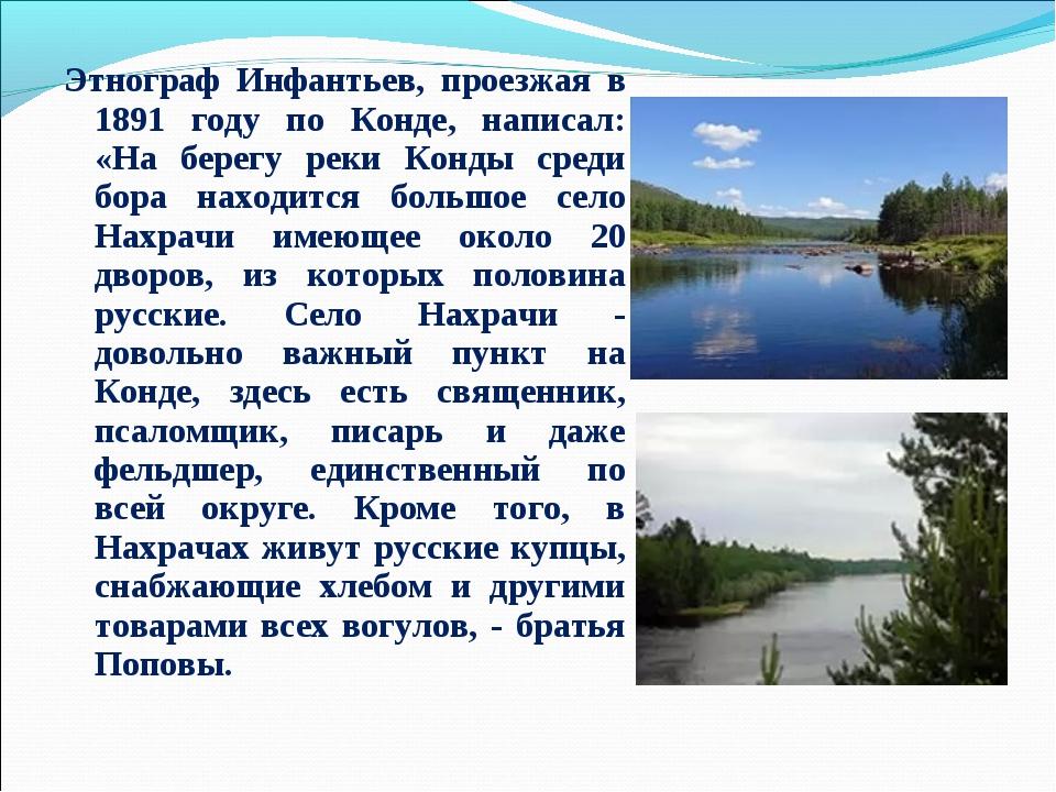 Этнограф Инфантьев, проезжая в 1891 году по Конде, написал: «На берегу реки К...