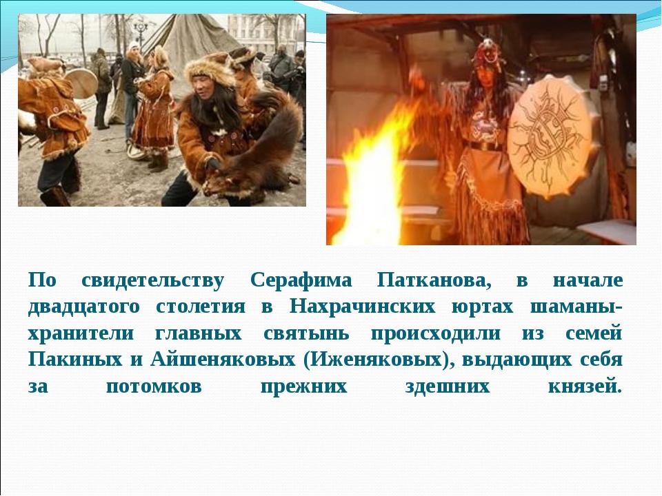 По свидетельству Серафима Патканова, в начале двадцатого столетия в Нахрачин...