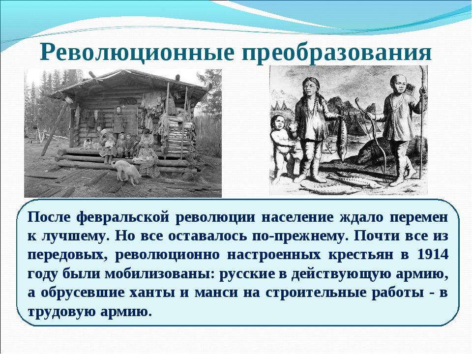 Революционные преобразования После февральской революции население ждало пере...