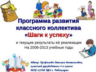 Автор: Трофимова Татьяна Анатольевна, классный руководитель 4 а класса МОУ «С
