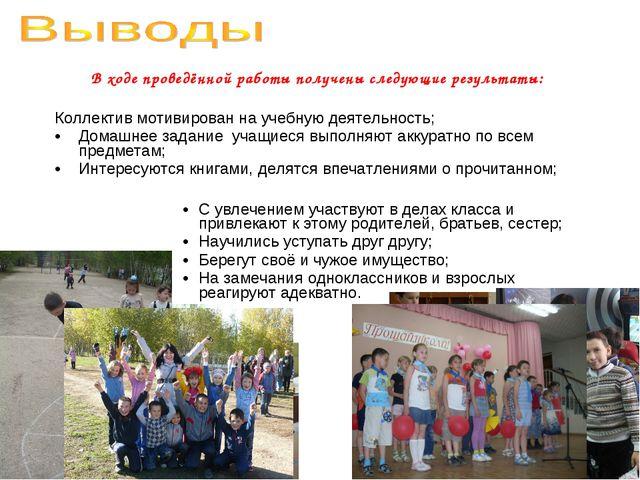 В ходе проведённой работы получены следующие результаты: Коллектив мотивирова...