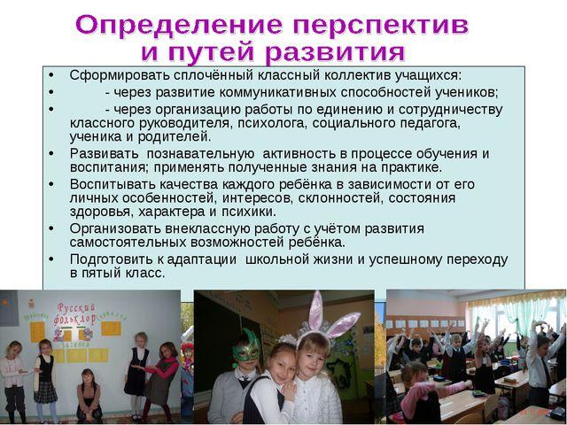 Сформировать сплочённый классный коллектив учащихся: - через развитие коммун...
