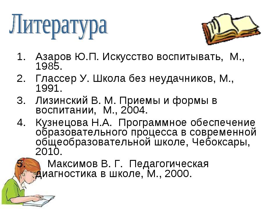Азаров Ю.П. Искусство воспитывать, М., 1985. Глассер У. Школа без неудачников...