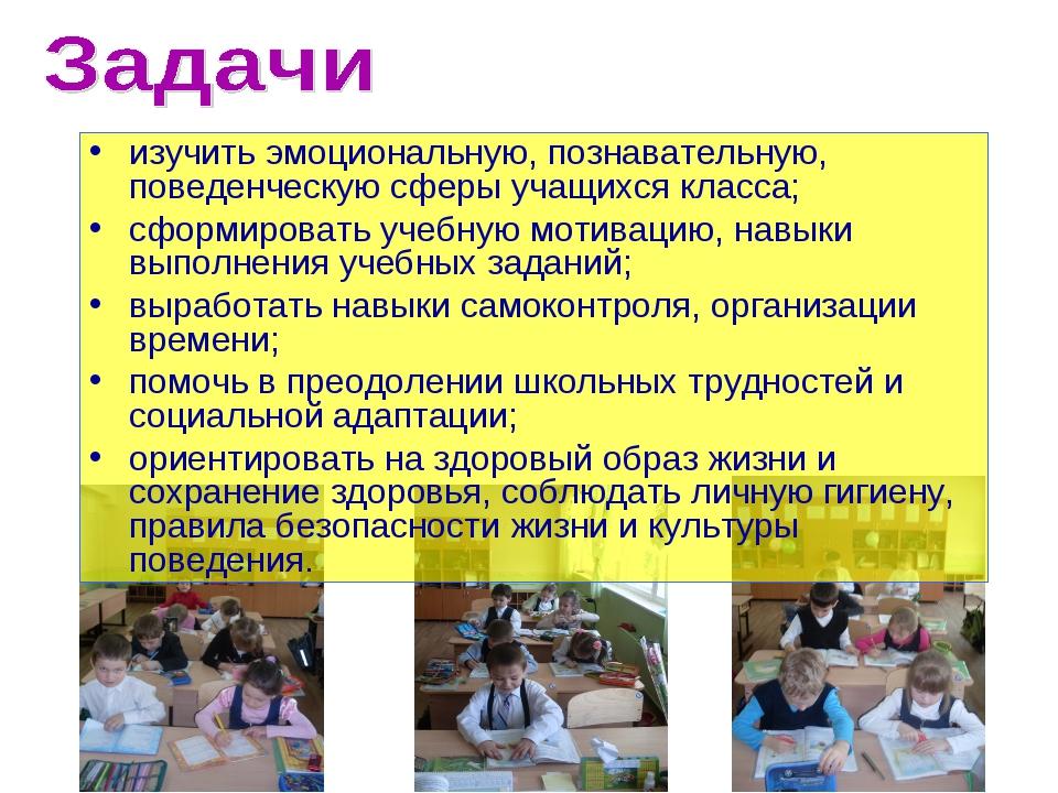 изучить эмоциональную, познавательную, поведенческую сферы учащихся класса; с...