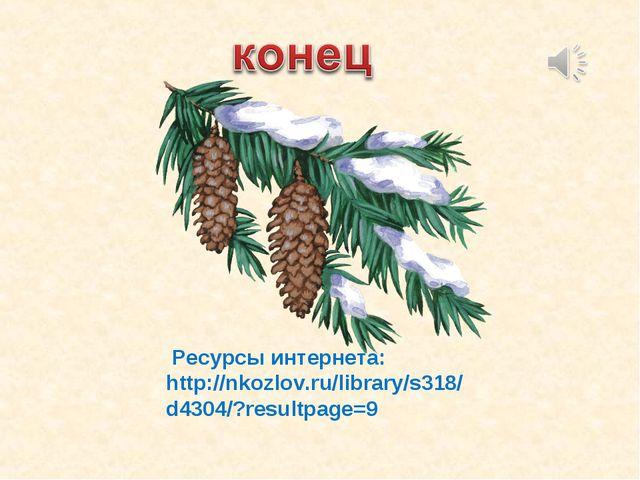 Ресурсы интернета: http://nkozlov.ru/library/s318/d4304/?resultpage=9