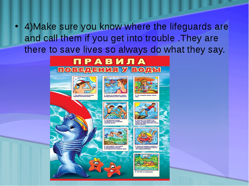 4)Make sure you know where the lifeguards are and call them if you get into t...