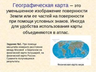 Географическая карта – это уменьшенное изображение поверхности Земли или ее ч