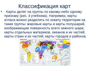Классификация карт  Карты делят на группы по какому-либо одному признаку (ри