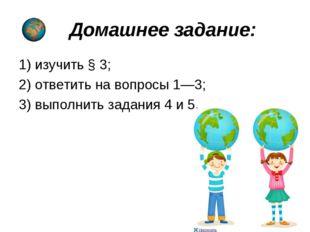 Домашнее задание: 1)изучить §3; 2) ответить на вопросы 1—3; 3)выполнить
