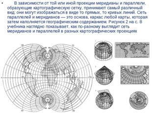 В зависимости от той или иной проекции меридианы и параллели, образующи