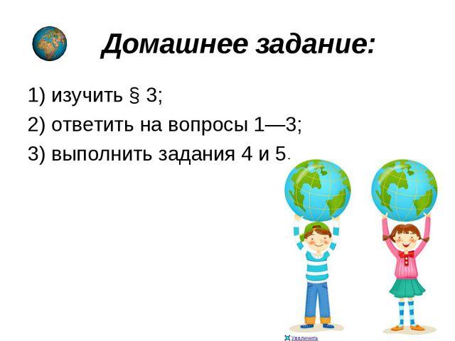 Домашнее задание: 1)изучить §3; 2) ответить на вопросы 1—3; 3)выполнить...