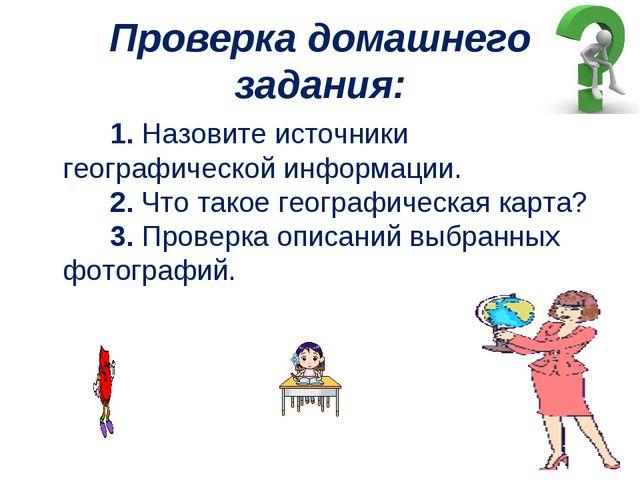 Проверка домашнего задания:  1.Назовите источники географической инфор...