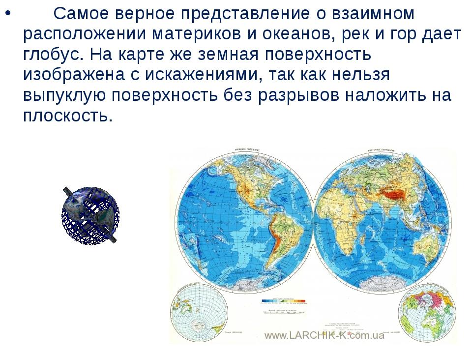 Самое верное представление овзаимном расположении материков и океанов,...