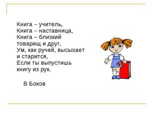 Книга – учитель, Книга – наставница, Книга – близкий товарищ и друг, Ум, как