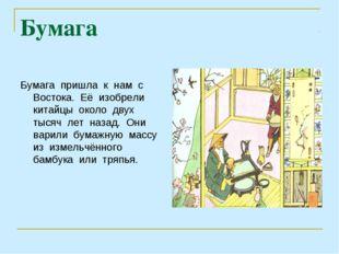 Бумага Бумага пришла к нам с Востока. Её изобрели китайцы около двух тысяч ле