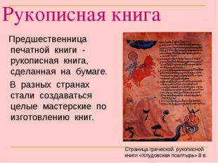 Рукописная книга Предшественница печатной книги - рукописная книга, сделанная