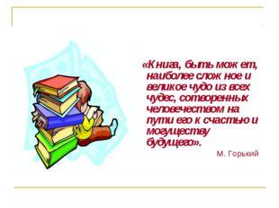 «Книга, быть может, наиболее сложное и великое чудо из всех чудес, сотворенн