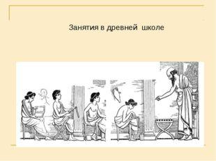 Занятия в древней школе