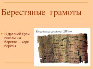 Берестяные грамоты В Древней Руси писали на бересте - коре берёзы.
