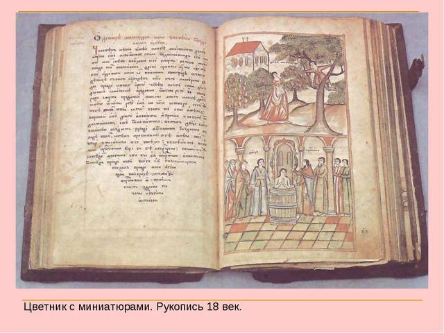 Цветник с миниатюрами. Рукопись 18 век.