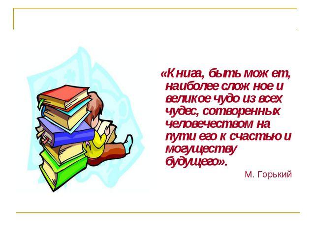 «Книга, быть может, наиболее сложное и великое чудо из всех чудес, сотворенн...