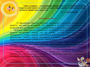 Актуальность проекта В современном обществе проблема сохранения и укрепления