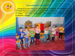 Используется педагогами на всех видах занятий: специально организованных и в