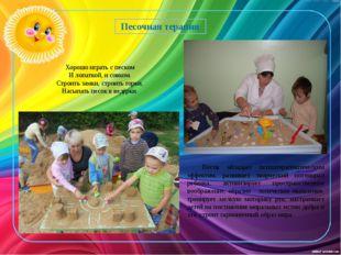 Песочная терапия Песок обладает психотерапевтическим эффектом, развивает твор