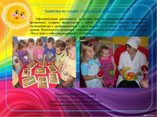 Занятия из серии «Здоровый образ жизни» Образовательная деятельность в детско