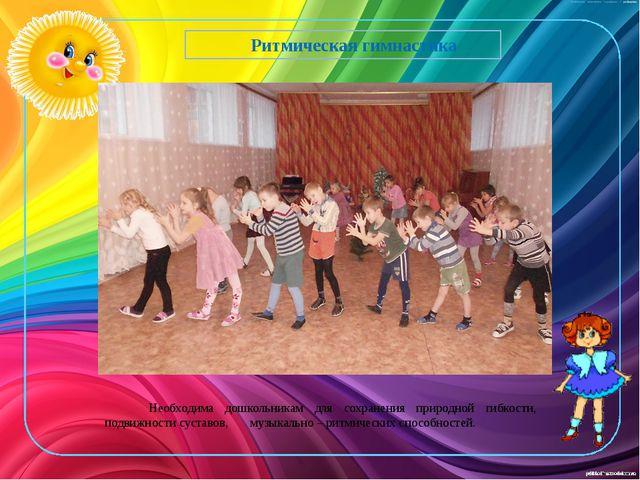Ритмическая гимнастика Необходима дошкольникам для сохранения природной гибк...