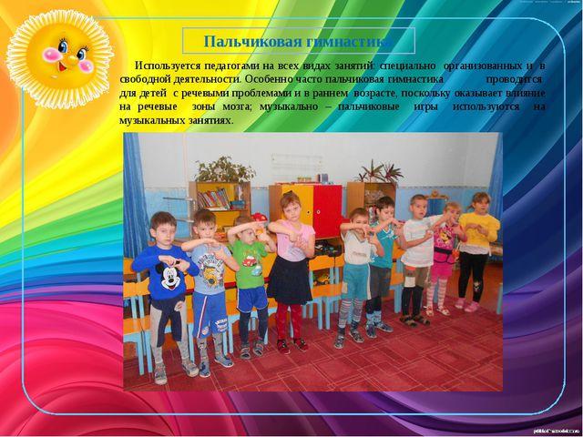 Используется педагогами на всех видах занятий: специально организованных и в...