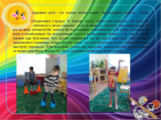 Здоровые дети - это основа жизни нации. Выдающийся педагог, автор «Педагогик...