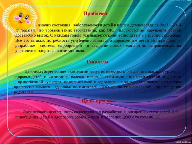 Проблема Анализ состояния заболеваемости детей в нашем детском саду за 2013 –...