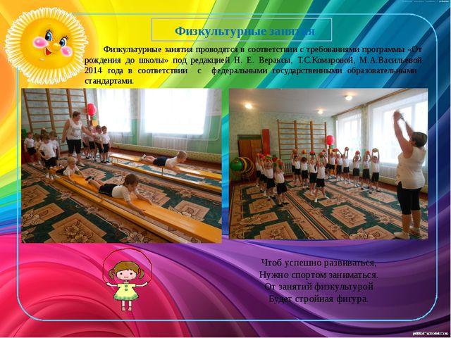 Физкультурные занятия Физкультурные занятия проводятся в соответствии с треб...