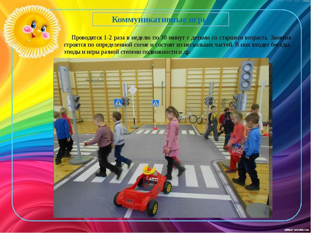 Коммуникативные игры Проводятся 1-2 раза в неделю по 30 минут с детьми со ста...